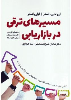کتاب مسیرهای ترقی در بازاریابی