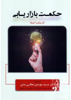 کتاب حکمت بازاریابی