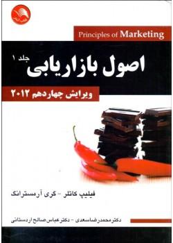 کتاب اصول بازاریابی جلد 1