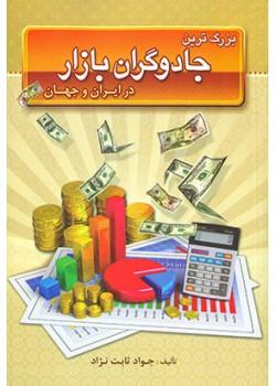 کتاب بزرگ ترین جادوگران بازار در ایران و جهان