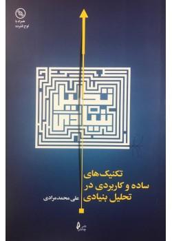 کتاب تکنیک های ساده و کاربردی در تحلیل بنیادی