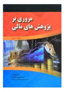 کتاب مروری بر پژوهش های مالی جلد دوم