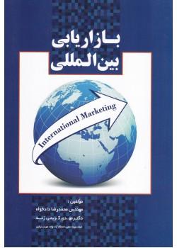 کتاب بازاریابی بین المللی