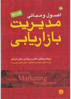 کتاب اصول و مبانی مدیریت بازاریابی