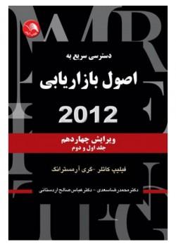 کتاب دسترسی سریع به اصول بازاریابی 2012 جلد 1 و 2