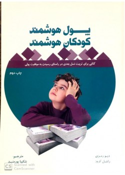 کتاب پول هوشمند کودکان هوشمند