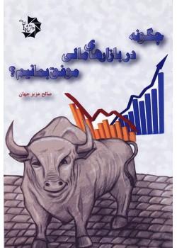 کتاب چگونه در بازار های مالی موفق بمانیم؟