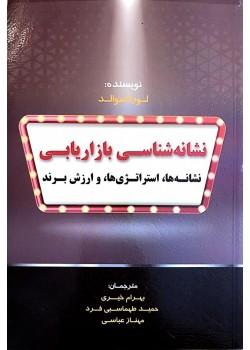 کتاب نشانه شناسی بازاریابی