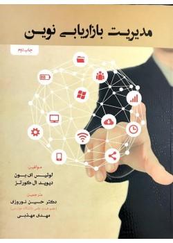 کتاب مدیریت بازاریابی نوین