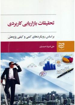 کتب تحقیقات بازاریابی کاربردی