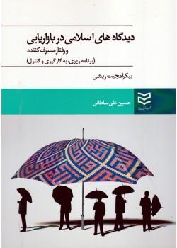 کتاب دیدگاه های اسلامی در بازاریابی و رفتار مصرف کننده