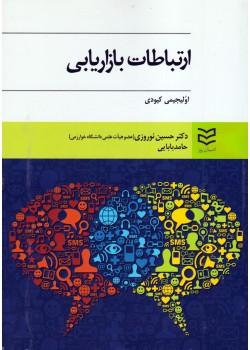 کتاب ارتباطات بازاریابی