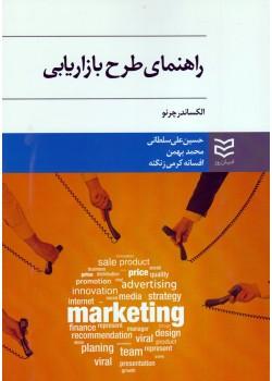 کتاب راهنمای طرح بازاریابی