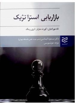 کتاب بازاریابی استراتژیک