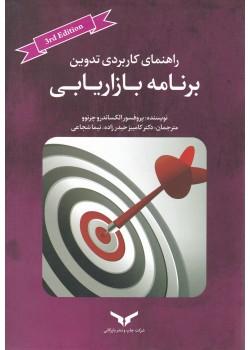 کتاب راهنمای کاربردی تدوین برنامه بازاریابی