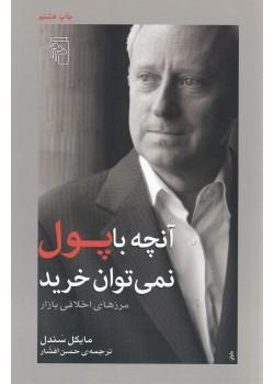 کتاب آنچه با پول نمی توان خرید