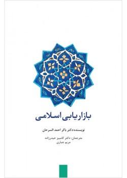 کتاب بازاریابی اسلامی