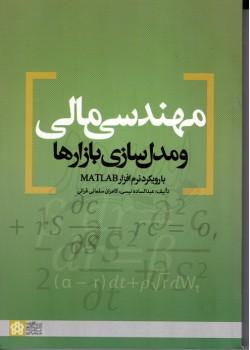 کتاب مهندسی مالی و مدل سازی بازارها